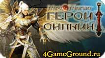 Меч и Магия Герои Онлайн - примите участие в грандиозных пошаговых сражениях!
