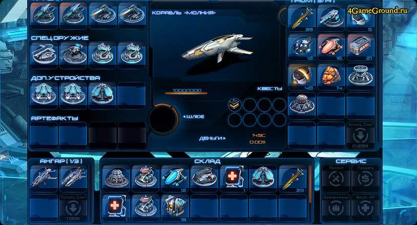 StarGhosts - экипировка вашего звездолёта