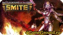 SMITE: Battleground of the Gods – новая MOBA игра!