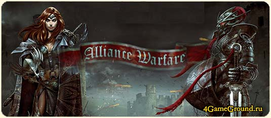 Alliance Warfare - завоюйте весь мир!