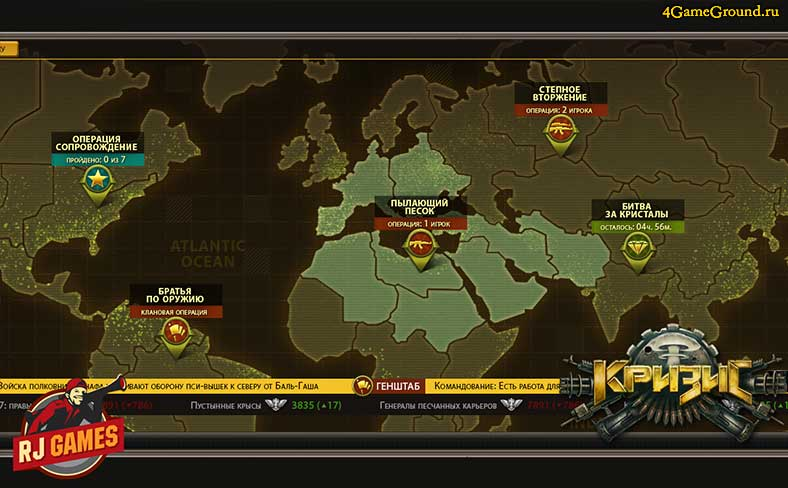 Кризис - карта сражений