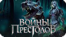 Войны Престолов / Stormfall Age of War - завоюй новые территории!