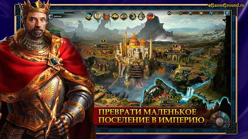 Игра Империй - создай свою империю