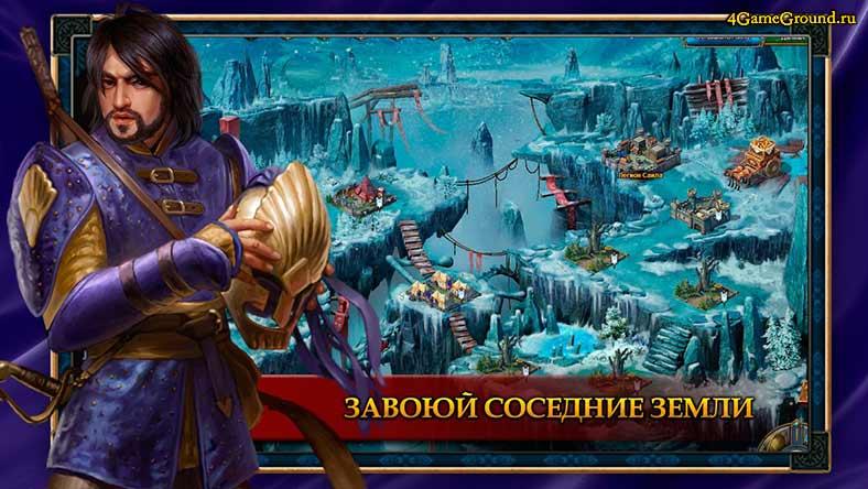 Игра Империй - завоёвывай земли
