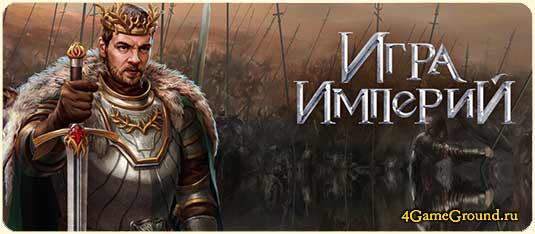 Игра Империй - создай могущественную империю!