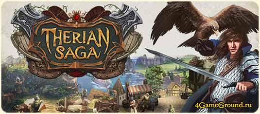 Therian Saga -  стань победителем в борьбе за выживание!