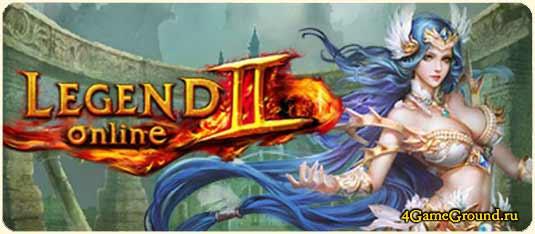 Legend 2 Online - сражайся с монстрами, стань героем!