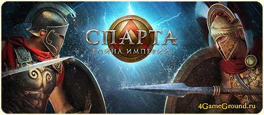 Спарта: Война Империй - стань повелителем Древней Греции!
