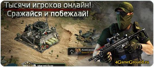 Конфликт - лучшая военная стратегия!