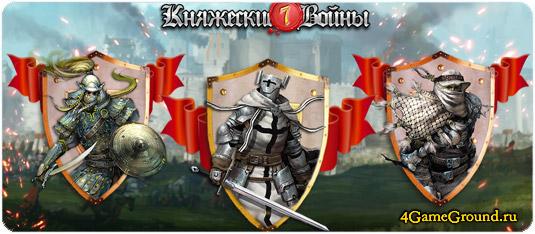 Княжеские Войны  - стань настоящим князем!