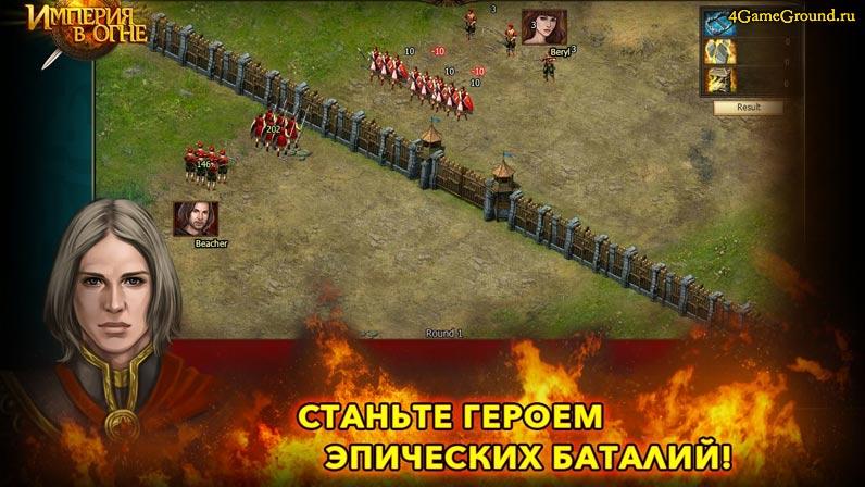 Битвы ждут - Империя в Огне