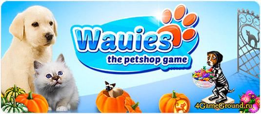 Wauies - игра в зоомагазин
