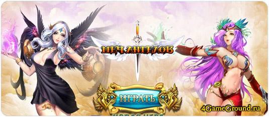 Игра Меч Ангелов - 2D MMORPG о Богинях и зле