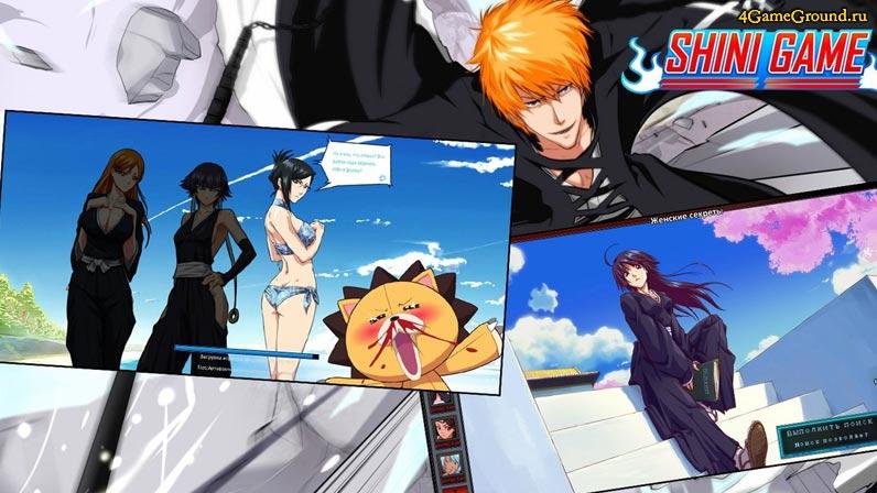 Знаменитая аниме оживает на твоих глазах - Shini Game