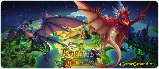Верность Драконов / Dragon Pals - лучшая игра про драконов
