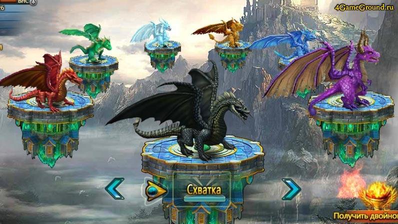 Выбери своего дракона - Верность Драконов