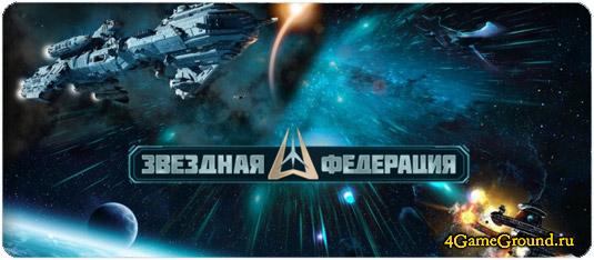 Звездная Федерация - космическая онлайн стратегия