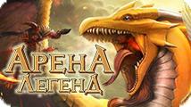 Игра Арена Легенд - браузерные сражения
