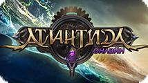 Игра Атлантида Онлайн - ролевые приключения
