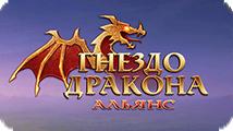 Игра Гнездо Дракона: Альянс - браузерная стратегия