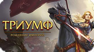 Игра Триумф: Рождение Империй - браузерная стратегия