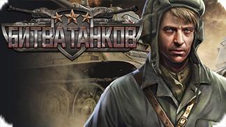 Игра Битва Танков - военная стратегия о Великой Войне