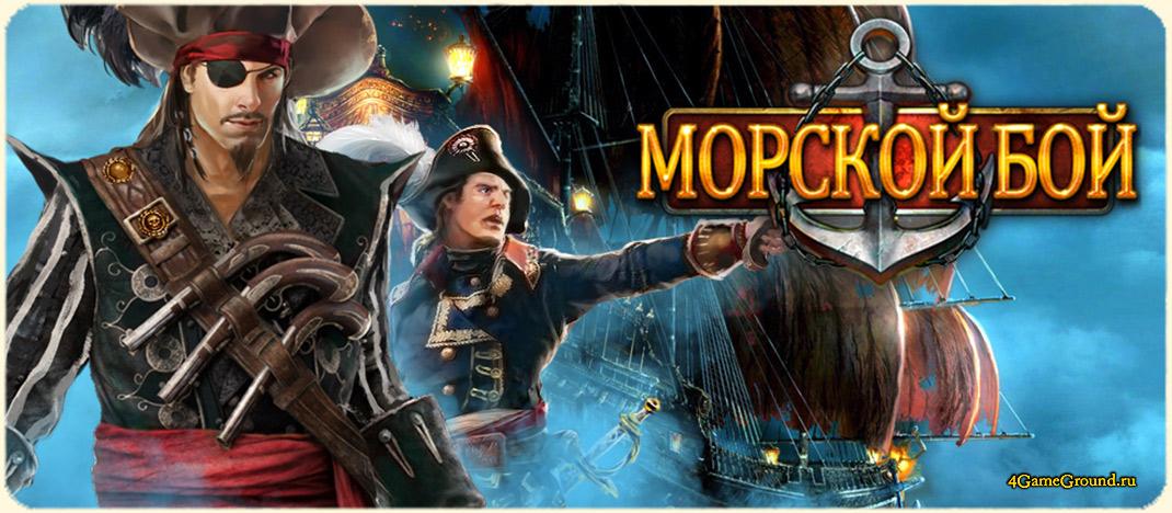 Игра Морской Бой - твоя виртуальная флотилия