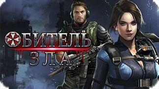 Игра Обитель Зла / Resident Evil - браузерный зомби-апокалипсис