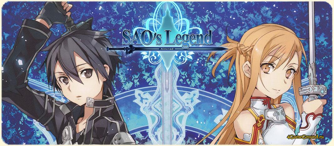 Игра Sword Art Online Legend - браузерная аниме MMORPG