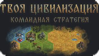 Игра Твоя Цивилизация - создай своё государство