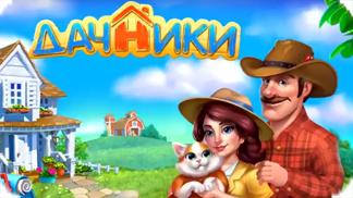 Игра Дачники - стань лучшим среди фермеров