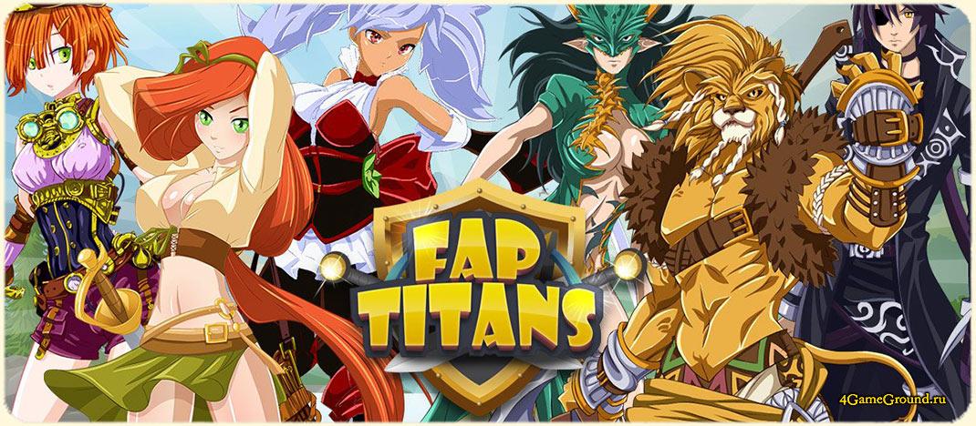 Игра Fap Titans - соблазнительный онлайн кликер