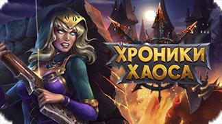 Игра Хроники Хаоса - победи силы тьмы!