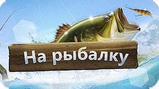 Игра На Рыбалку! / Let's Fish - поймай свой первый улов!