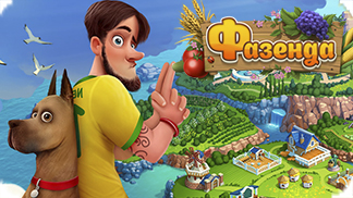 Игра Фазенда - построй ферму своей мечты!