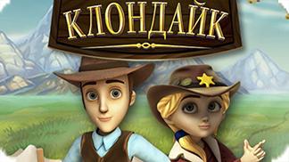Игра Клондайк / Klondike - стань героем Севера!