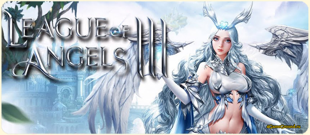 Игра Лига Ангелов 3 / League of Angels 3 - культовая браузерная MMORPG
