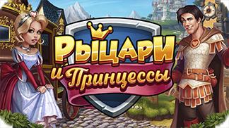 Игра Верность: Рыцари и Принцессы - стань героем средневековья!