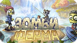 Игра Зомби Ферма / Zombie Farm - заставь зомби работать на себя!