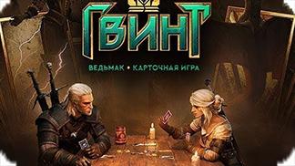 Игра ГВИНТ: Ведьмак / GWENT: The Witcher Card Game - собери свою иникальную колоду!