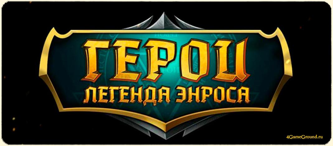 Игра Герои: Легенда Энроса - Сражайся с силами зла!