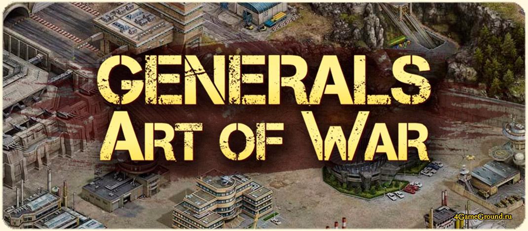 Игра Generals: Art of War - стань стратегом новой войны!