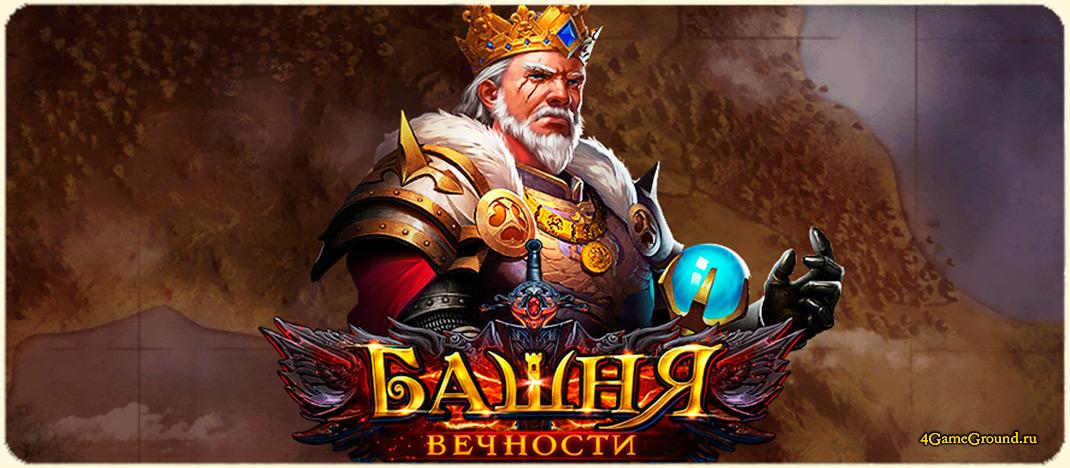 Игра Башня Вечности - стань героем королевства!