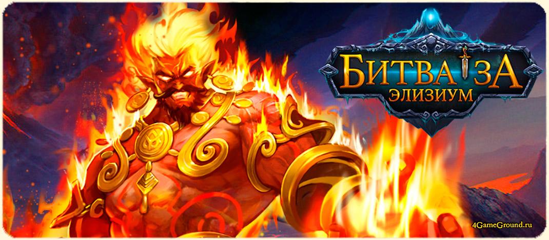 Игра Битва за Элизиум - начни сражение за своё королевство!