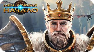 Игра Меч короля: Начало - начни эпическую битву!