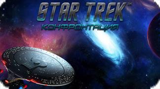 Игра Star Trek: Конфронтация