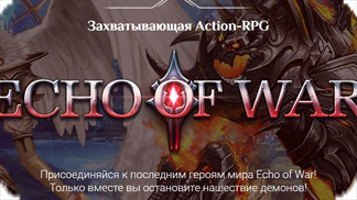 Игра Echo of War / Эхо Войны