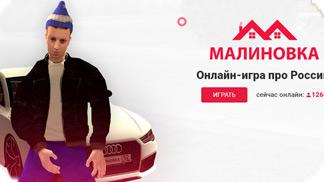 Игра Малиновка РП