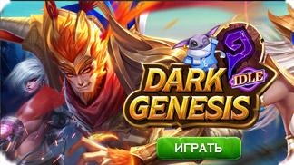 Игра Dark Genesis