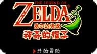 Игра Зельда: Шен Ки Де Мао Зи / Zelda: Shen Qi De Mao Zi (NES)